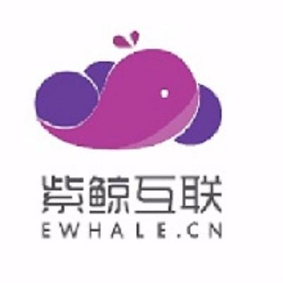 紫鲸互联科技