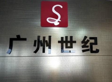 广州世纪家政有限公司
