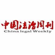 中国法治周刊网