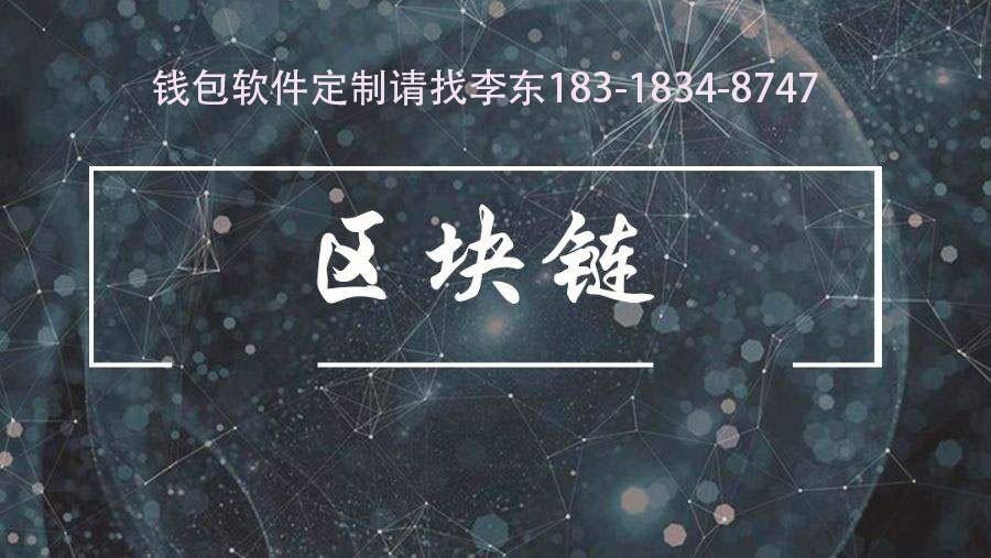 广州区块链信息科技有限公司