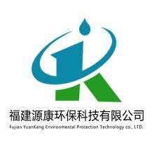 福建源康环保科技有限公司