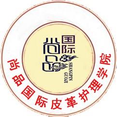 牡丹江市尚品国际皮具护理有限公司