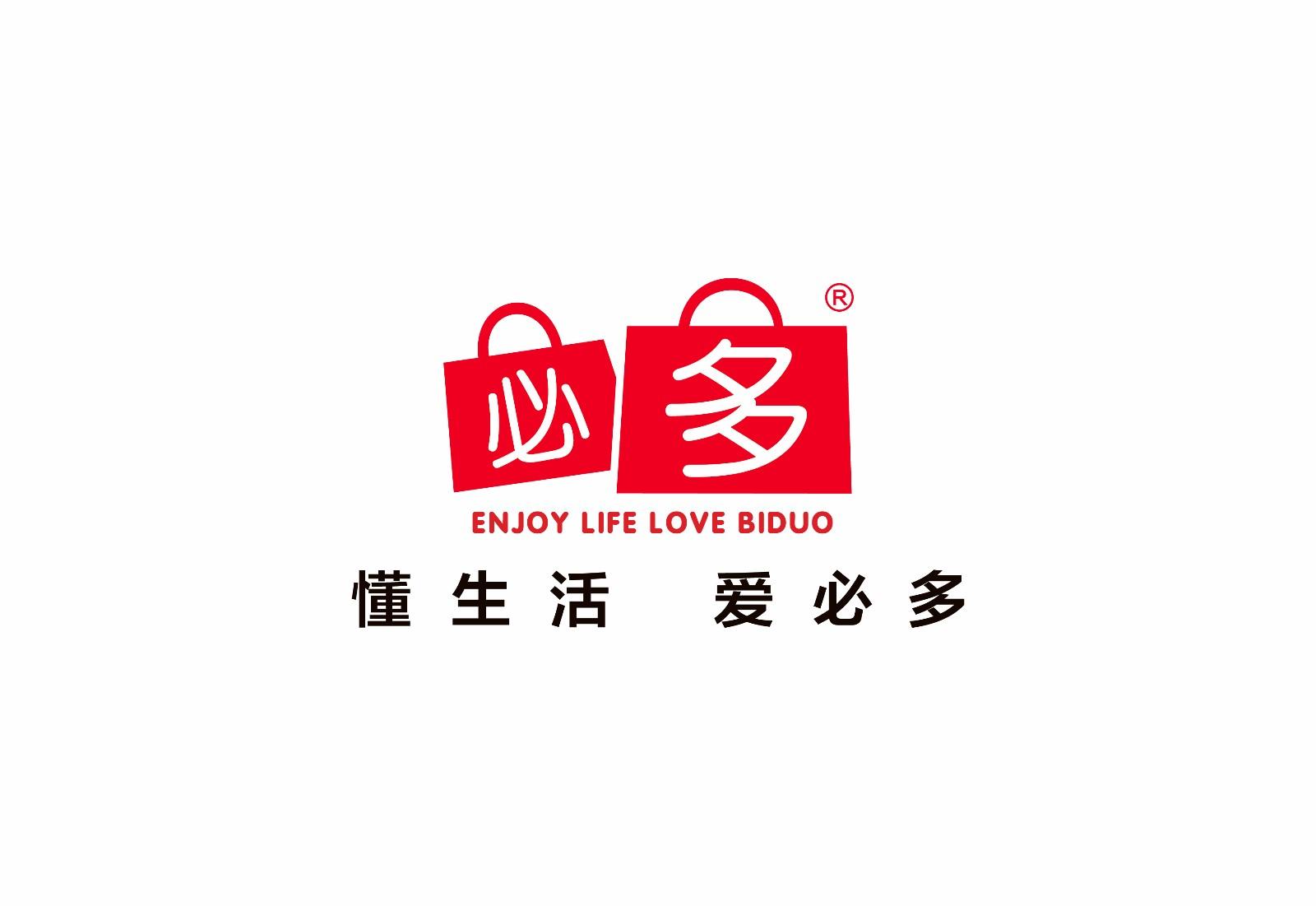 广州新必多生活用品有限公司