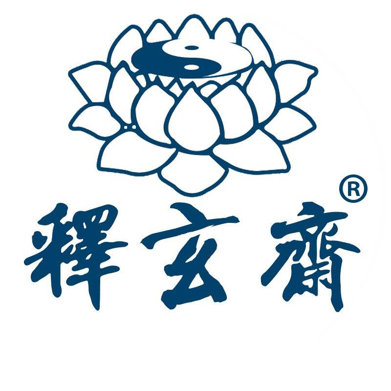 释玄斋(福建)文化发展有限公司