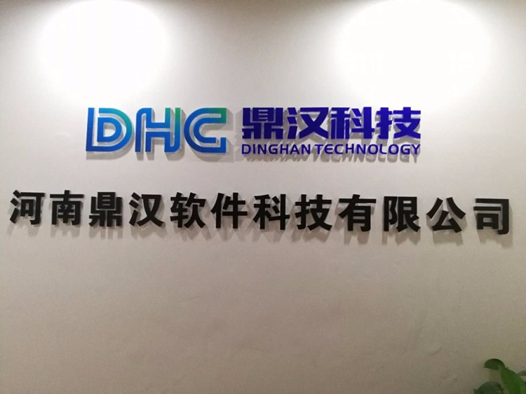 河南鼎汉软件科技有限公司