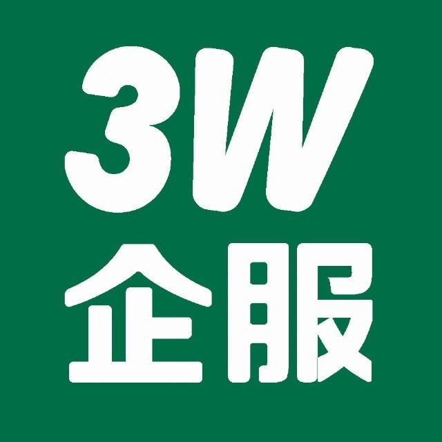 3W企业服务
