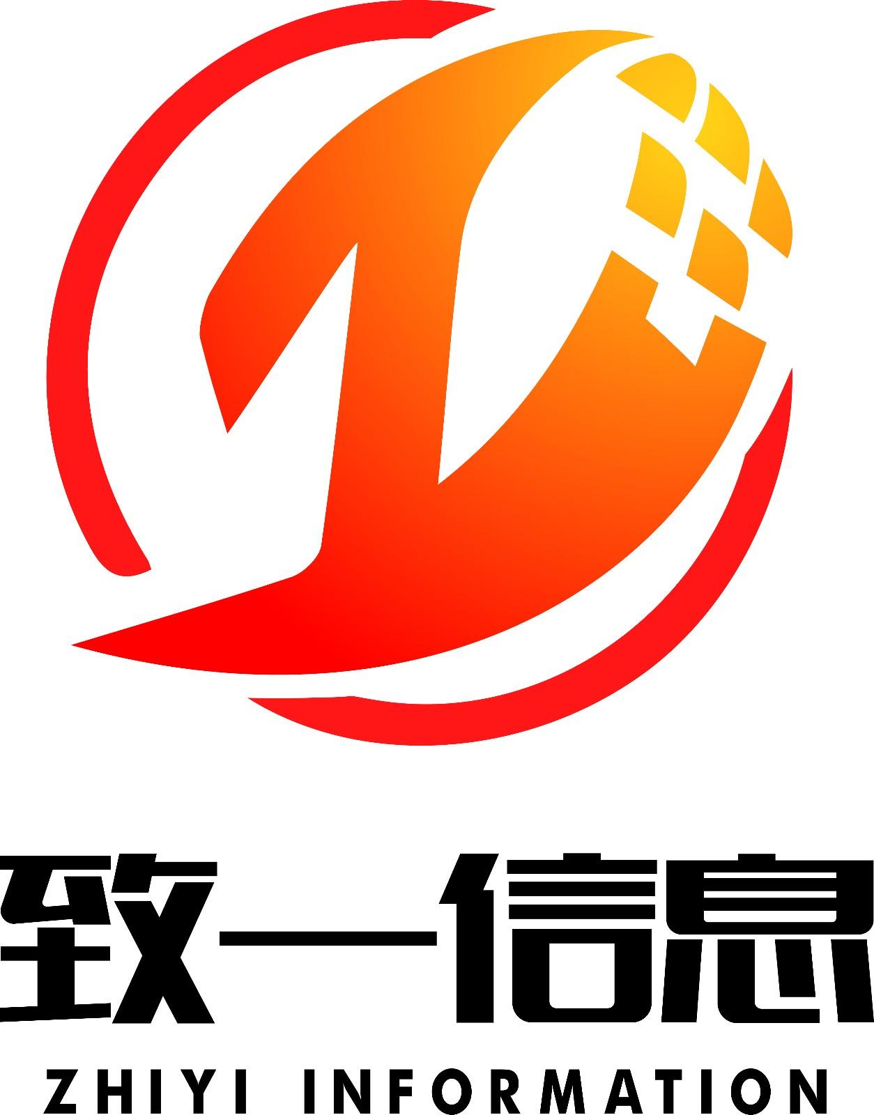 广州市致一信息技术有限公司