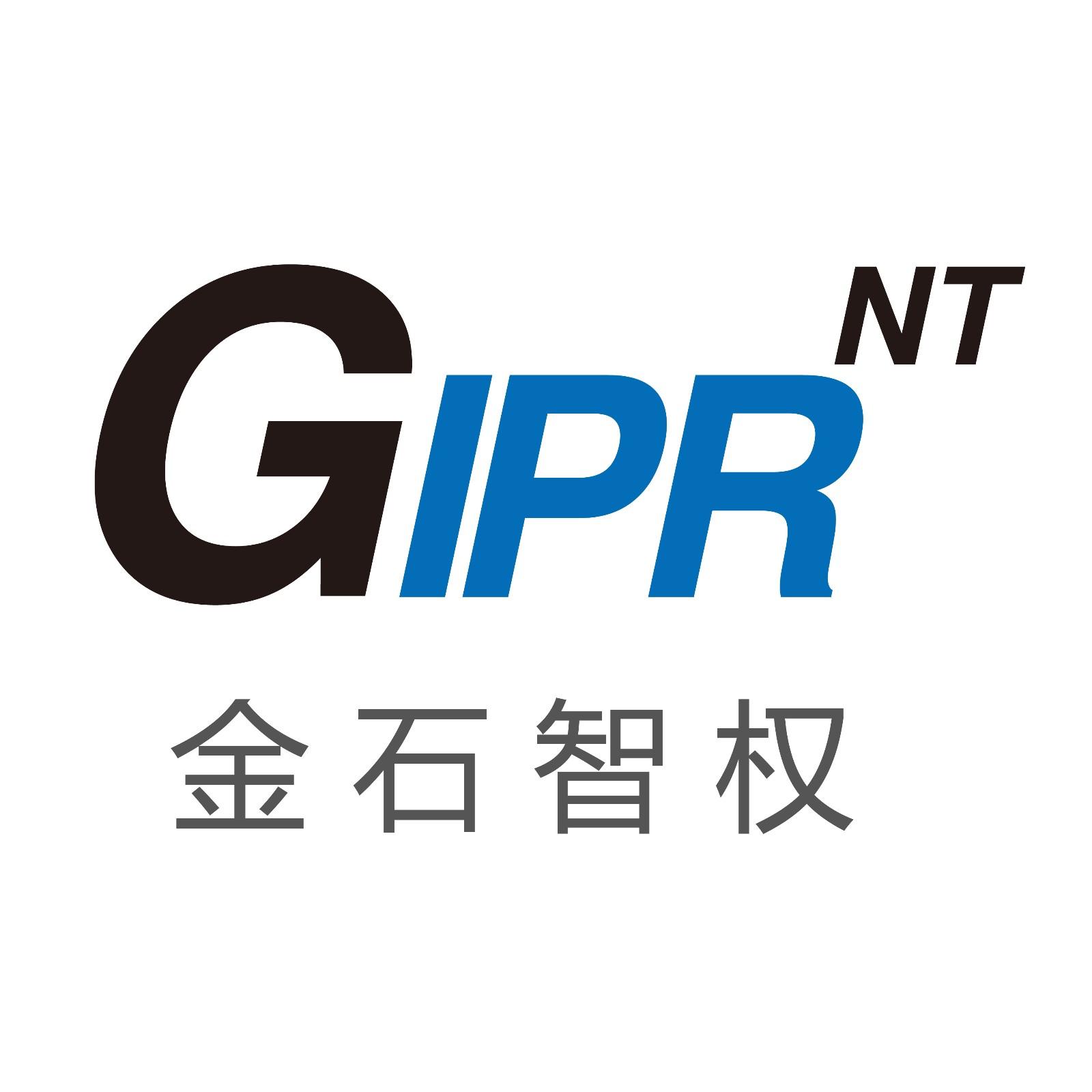 沈阳金石智权网络技术有限公司