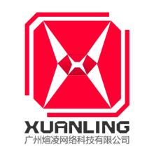 广州煊凌网络科技有限公司
