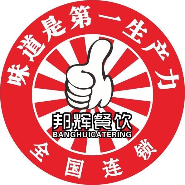 宁波北仑日宏餐饮管理有限公司