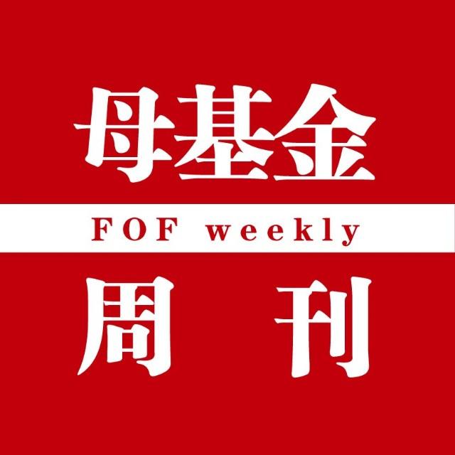FOFweekly