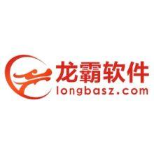 深圳龙霸网络技术有限公司