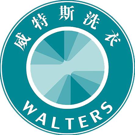 威特斯国际洗衣