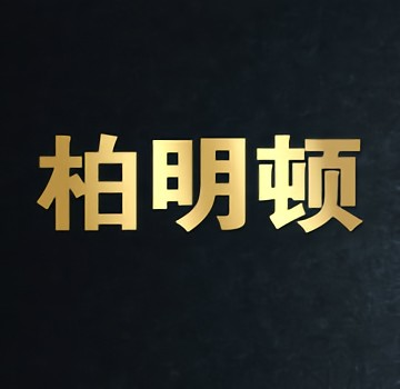 广州市柏明顿管理顾问有限公司