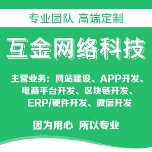 河南互金网络科技有限公司