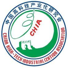 中国高科技产业化研究会科技成果转化协作工作委员会
