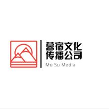 北京暮宿文化传播有限公司