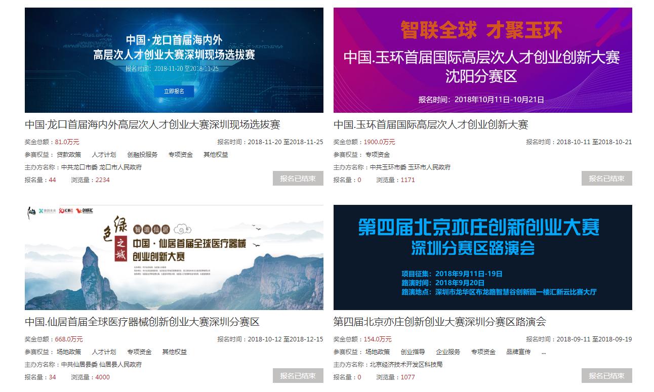 深圳创成汇平台