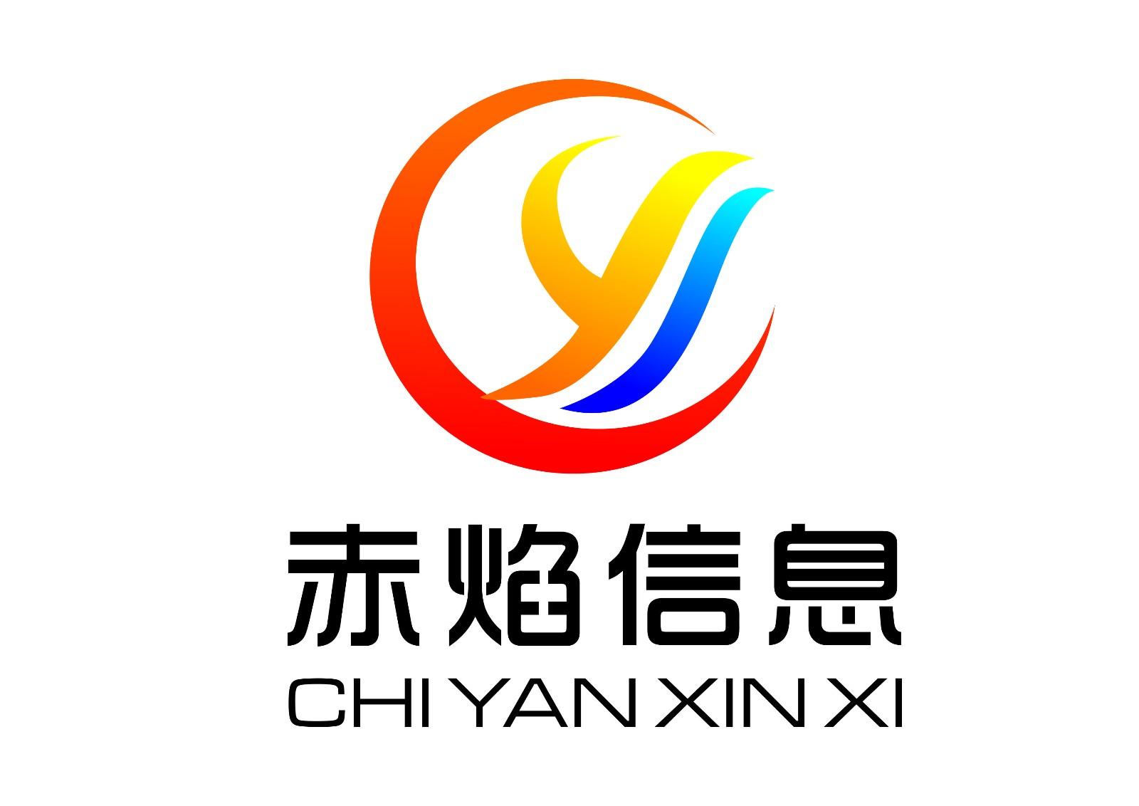 广州赤焰信息科技有限公司