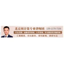 北京周计策精英律师团