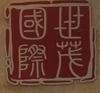 深圳世茂国际拍卖有限公司