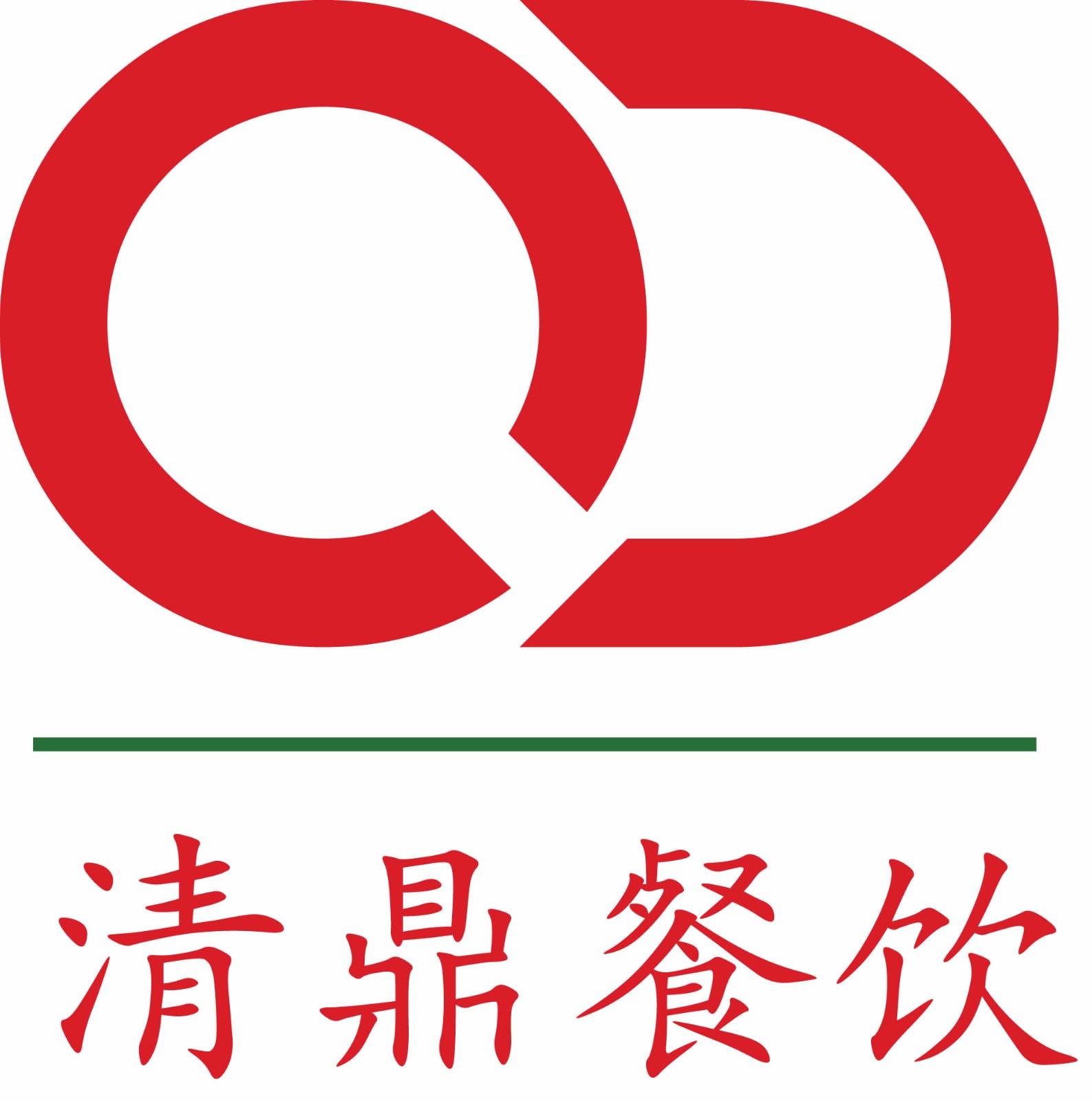 重庆清鼎餐饮集团有限公司
