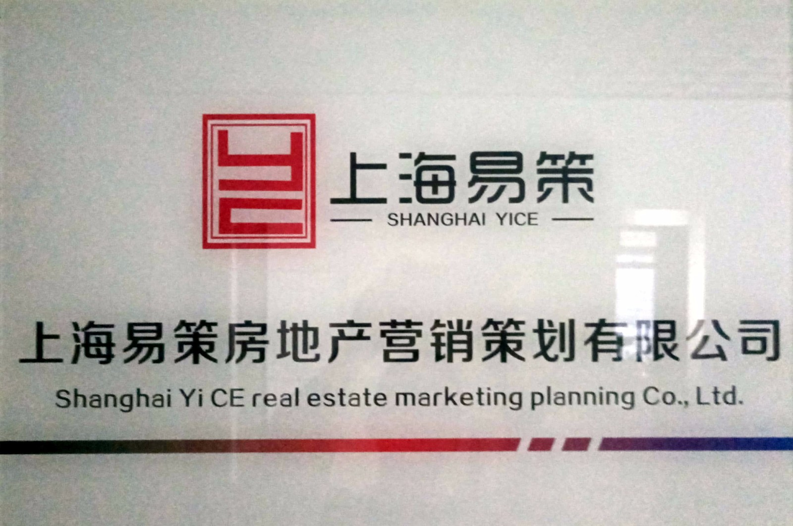 上海易策房地产有限公司