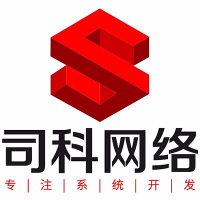 郑州司科计算机科技有限公司