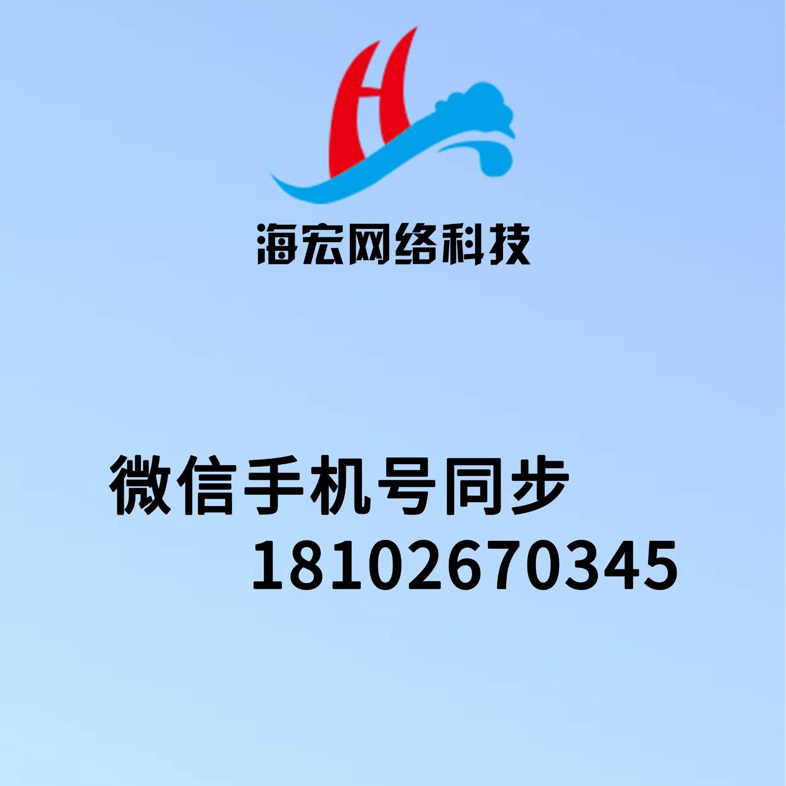广州市海宏网络科技有限公司