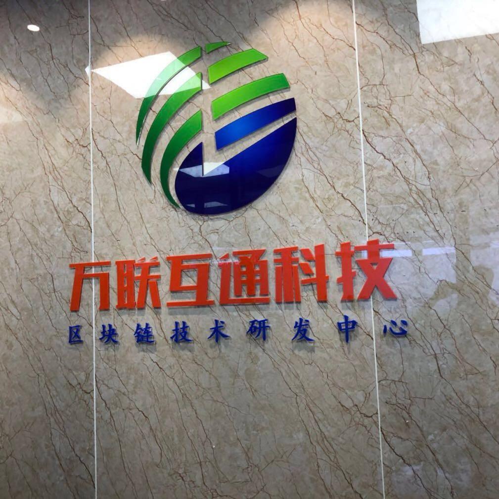 深圳万联互通网络科技有限公司