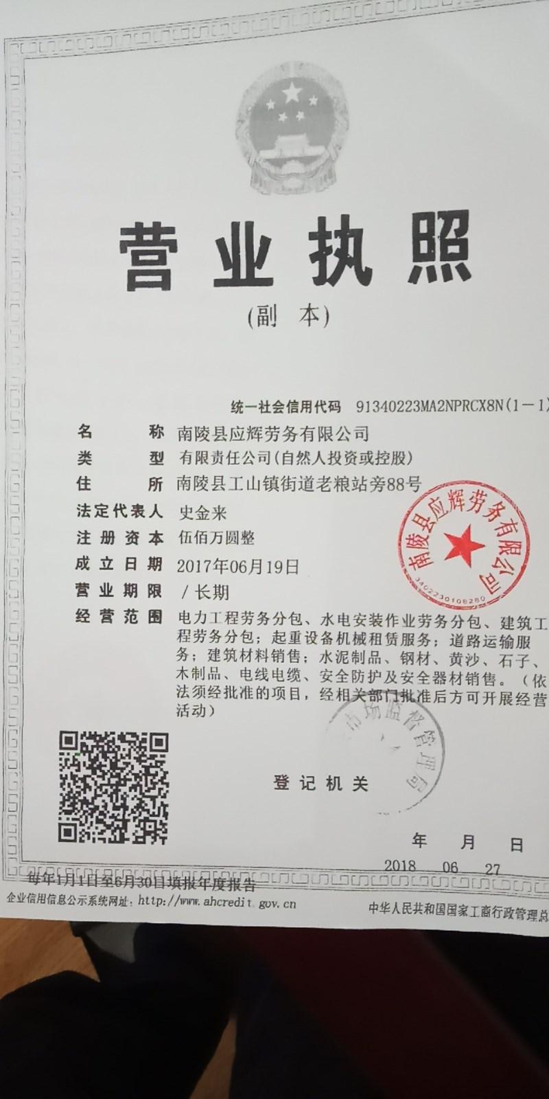 南陵县应辉劳务有限公司