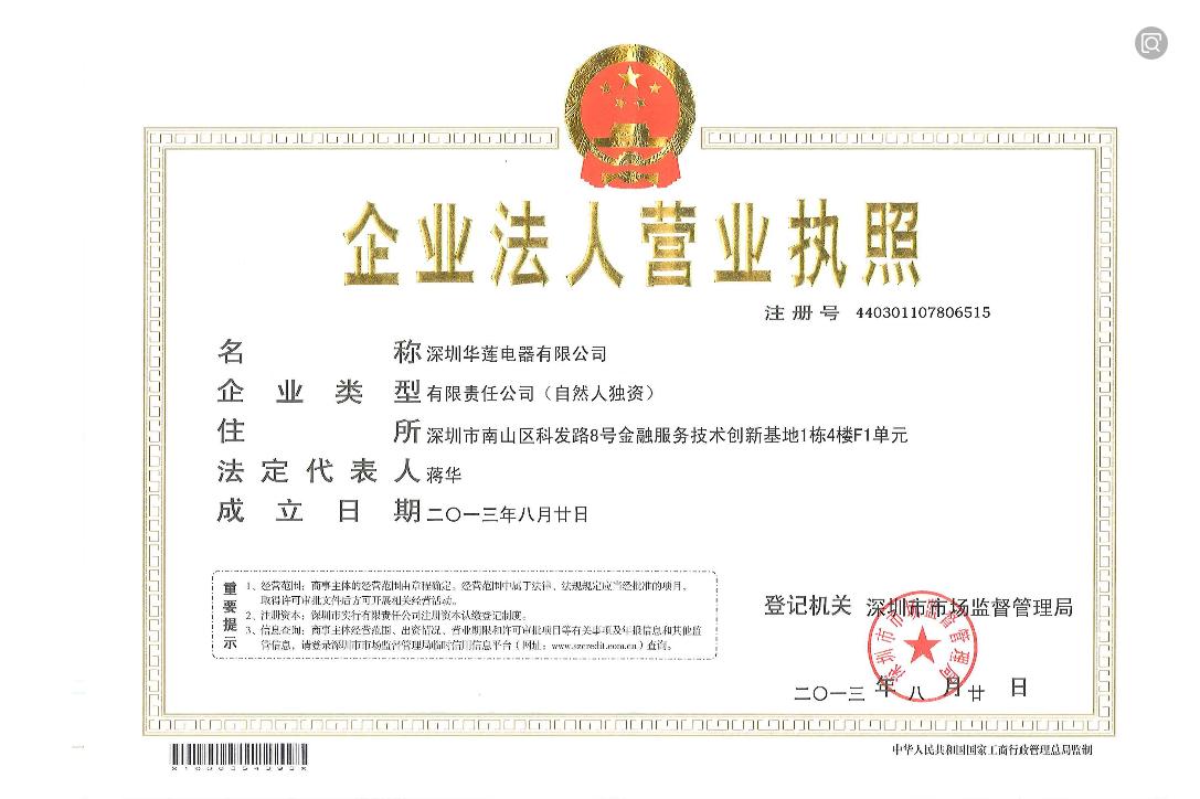 深圳花莲电器有限公司