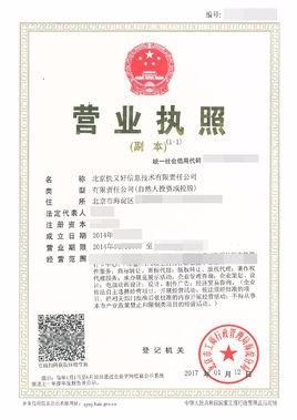 广州云盟科技有限公司