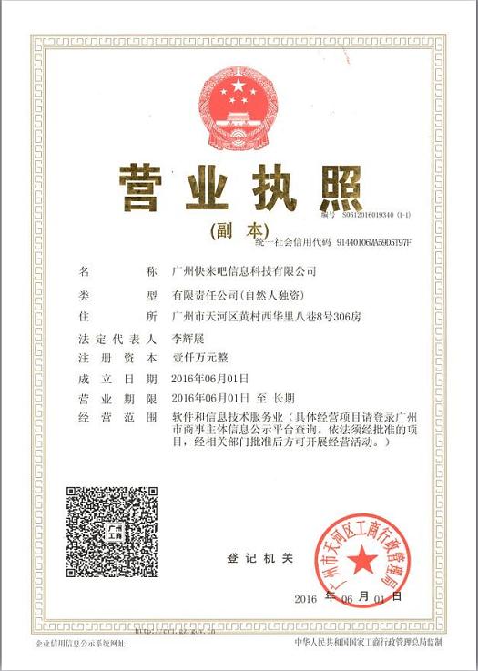 广州正品科技公司