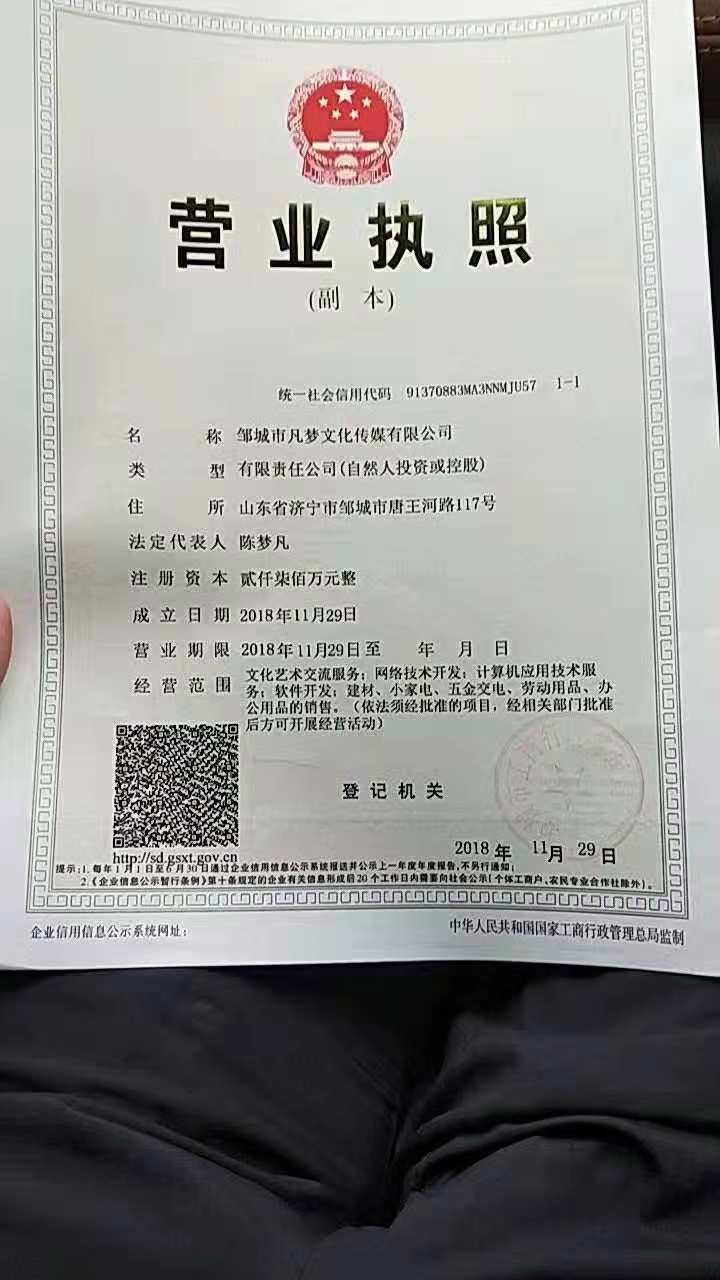 邹城市凡梦文化传媒有限公司
