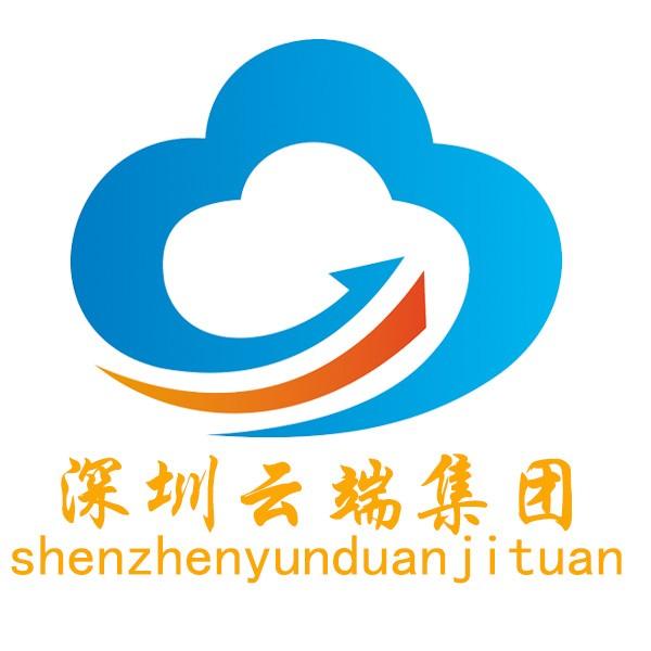 深圳云端网络科技有限公司