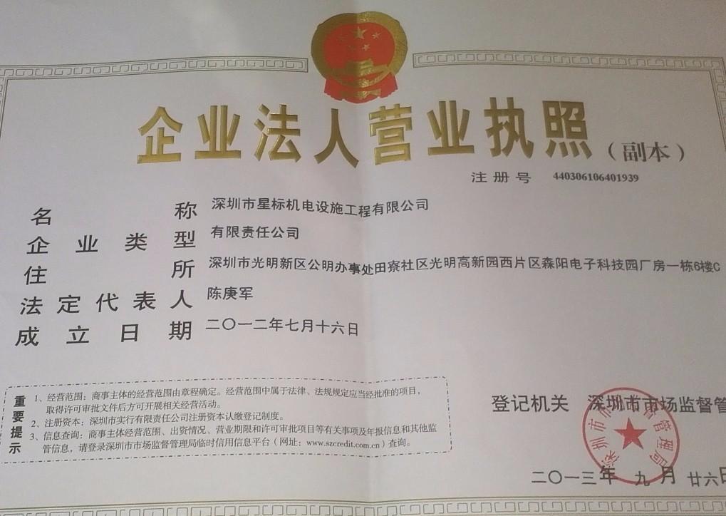 广州乐盟科技有限公司