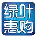 绿叶惠购网络科技有限公司