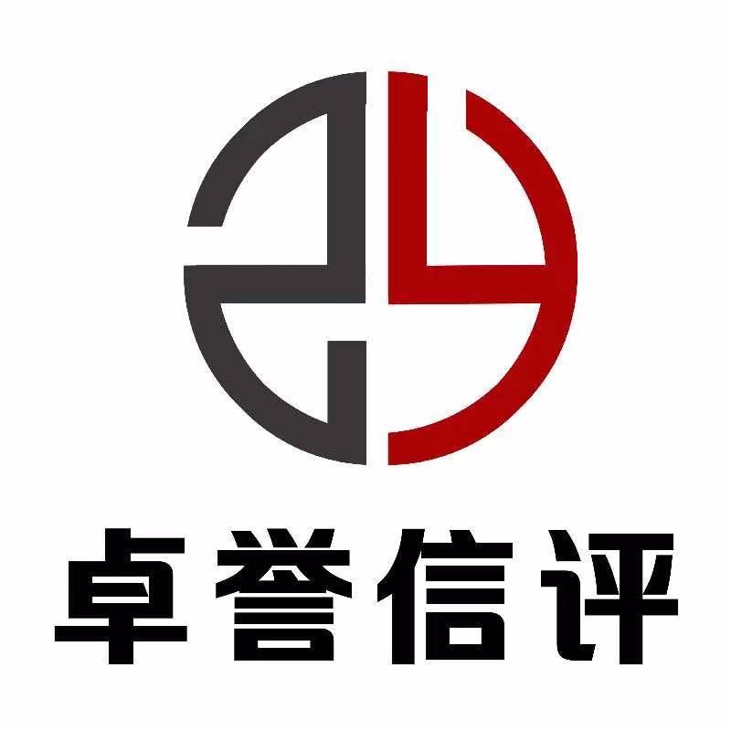河南卓誉企业信用评估有限公司