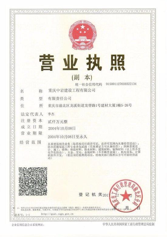重庆中岩建设工程有限公司