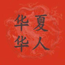 北京華夏華人文化交流中心