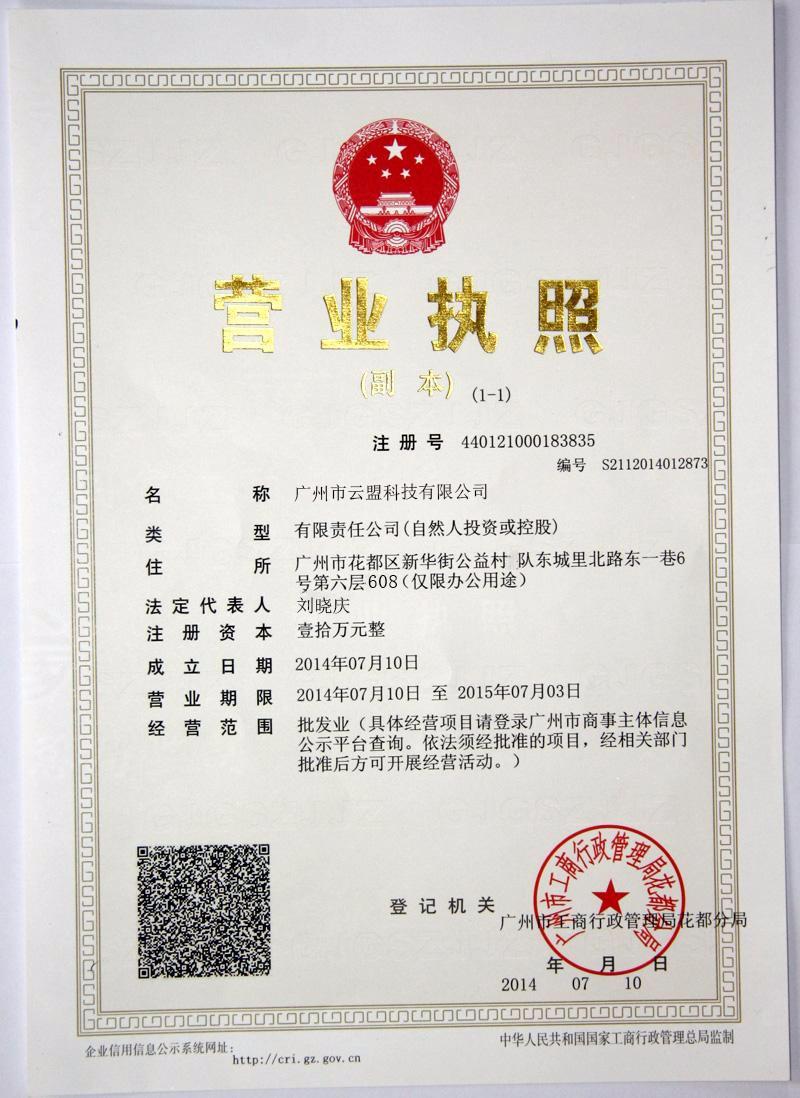广州万科科技有限公司