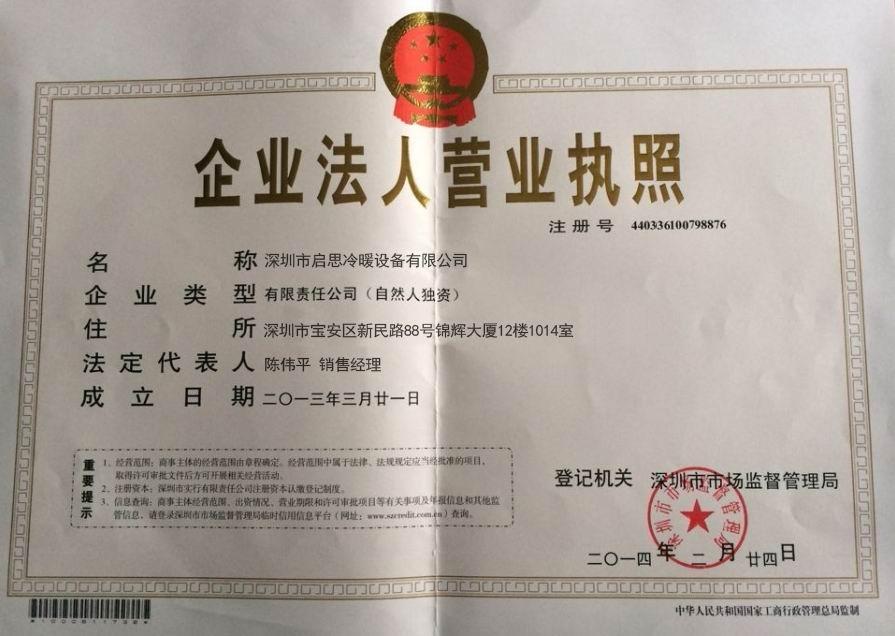 深圳市企思冷暖设备有限公司