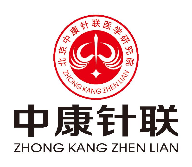 中国中医科学院中医药科技合作中心项目办公室