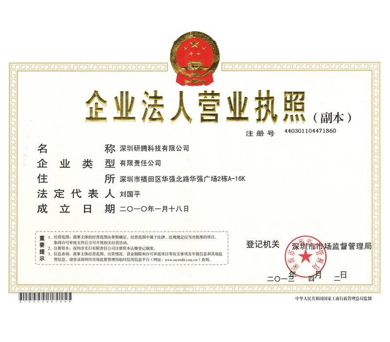 深圳研腾科技有限公司