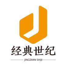 经典世纪(北京)企业管理有限公