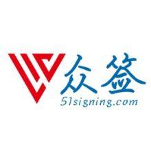 北京众签科技有限公司
