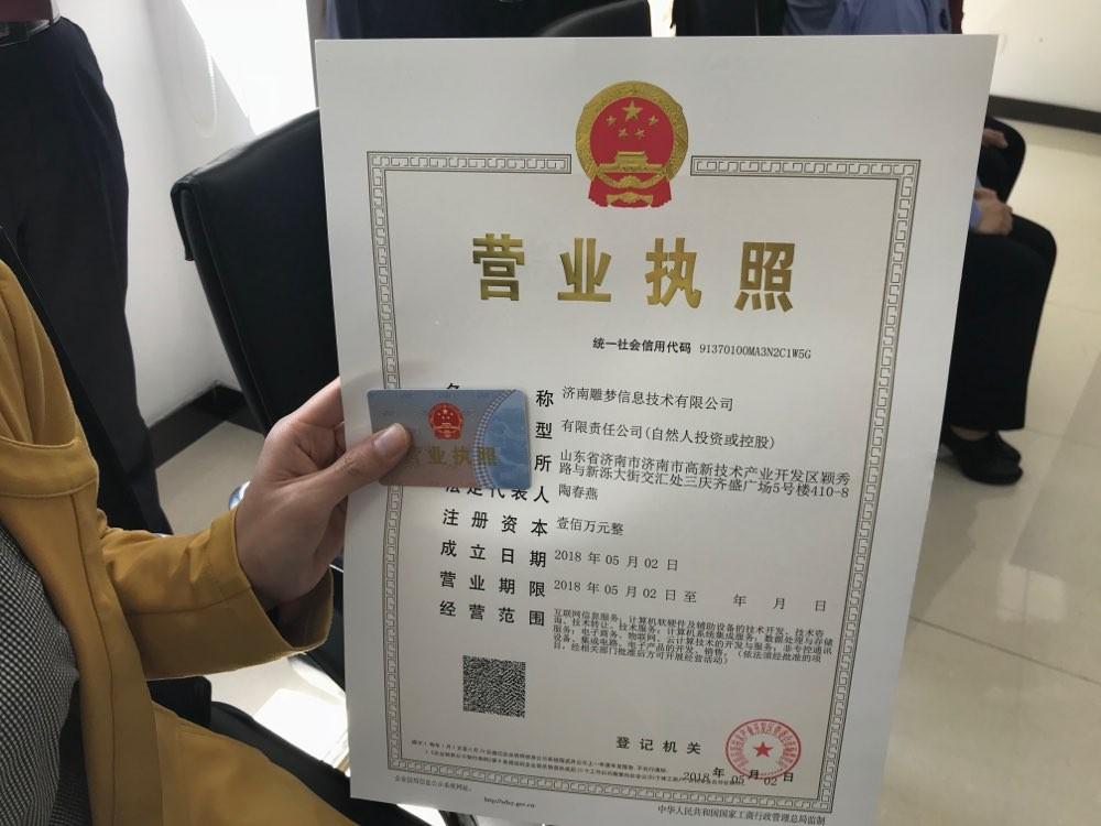 济南雕梦信息技术有限公司