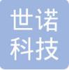 广州世诺电子科技有限公司