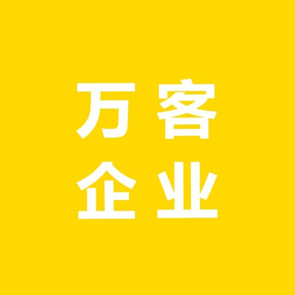 河北万客企业管理咨询有限公司